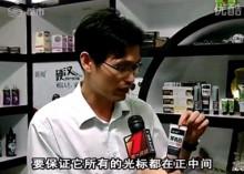 第一现场记者采访报道牙膏管底色块之迷