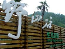 野山谷生态乐园