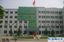 馆陶一中校园