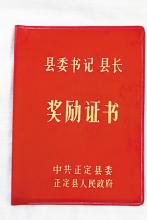 1985年由习近平颁发的带头致富证书