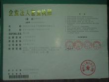 惠州市三化电子绝缘材料有限公司营业执照