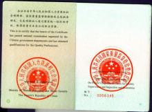 注册质量工程师中级证书