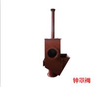 煤气由钟罩阀进口管进入,由侧面的煤气出口通向放散管.图片