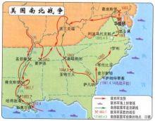 美国南北战争