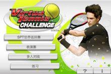 网球巡回挑战赛