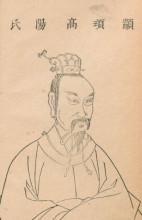 明·王圻《三才图会》中的颛顼形象