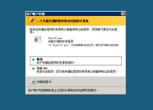 windows2008 安全策略