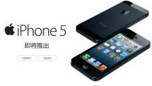 中国电信12月2日9时正式启动iPhone5预约