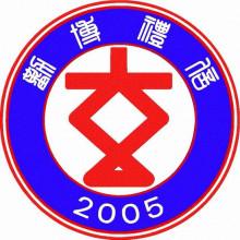 圆玄中学校徽