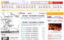 中国风-紫禁城网各频道信息