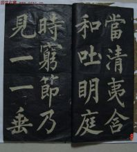黄自元书法正气歌