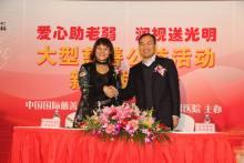 中国慈善基金总会荣海兰女士