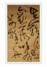 成永平先生草书作品