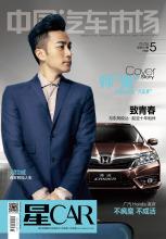 中国汽车市场2013下半年封面