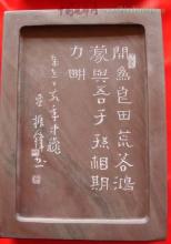 印章与砚台(植育东作品系列)