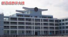 太谷县第二中学校园设施