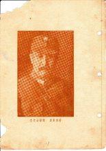 1937��9�� ½����ѧУ ͬѧ¼����