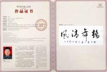 澳大利亚收藏证书