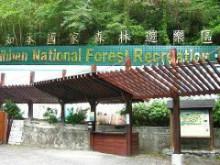 知本森林游乐园