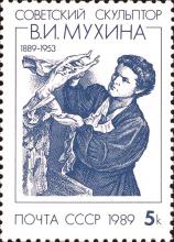 1989年穆希娜百年纪念邮票