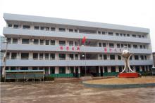 大悟县第二中学