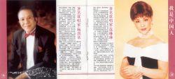 我是中国人_百度百科图片