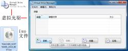 iso文件及虚拟光驱