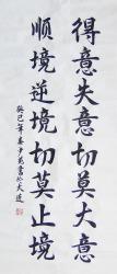 尹苑书法作品