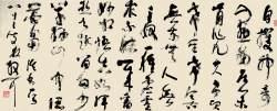林散之纪念馆镇馆之宝《自作诗 论书一首》