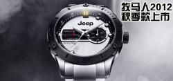 Jeep手表相关图片