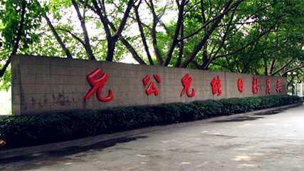 截至2012年11月,重庆南开中学共有两个校区(校本部,融侨校区),占地图片