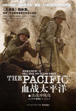 冲绳岛战役电影