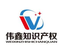 伟鑫知识产权代理有限公司图片