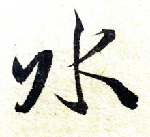 """""""水""""字笔画勾曲,象征水的静止,所谓""""一汪清水"""".图片"""
