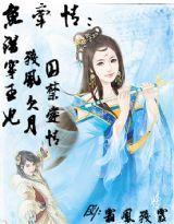 古代王妃怀孕呕吐小说