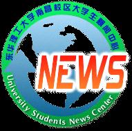 东华理工大学南昌校区大学生新闻中心logo图片