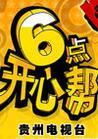 1播出时间编辑 6 12月15日每晚6点,贵州3频道将首播《六点开心帮》;2