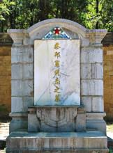 1简介博古墓位于陕西省延安市西北7公里李家村的图片