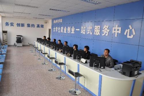 大学生就业创业一站式服务中心图片