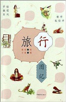 种 简体中文 isbn 9787515321646 目录 1内容简介编辑 《制作私绘本图片