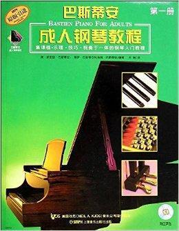 巴斯蒂安成人钢琴教程:第1册图片