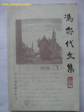 冯亦代文集·书话卷图片