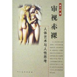 审视赤裸:人体艺术与人性思考