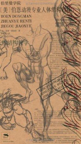 人体的肚子内部结构�_伯里曼学院系列丛书:伯恩动漫专业人体结构教学