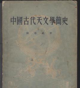 古代天文学简史图片