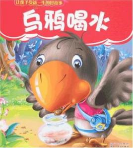 乌鸦喝水/让孩子受益一生的好故事图片