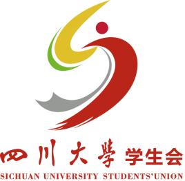 四川大学学生会图片