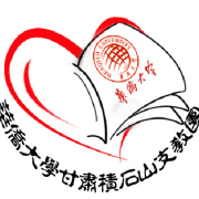 华侨大学甘肃积石山支教团图片