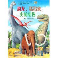 恐龙,猛犸象:史前动物 _百度百科图片