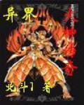 异界之火神传奇